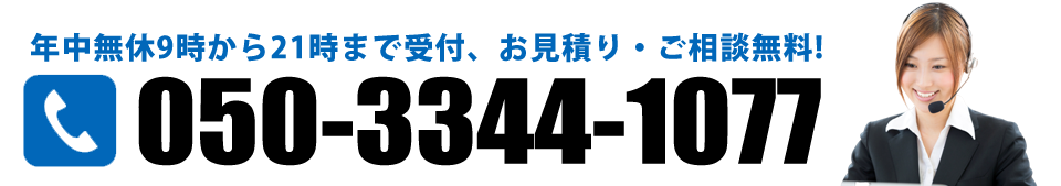 年中無休営業、ご相談・お見積り無料! 電話番号:050-3668-6663
