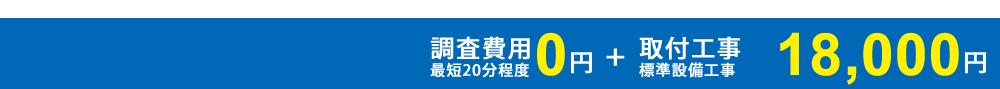 茨城県雨漏り工事最安値